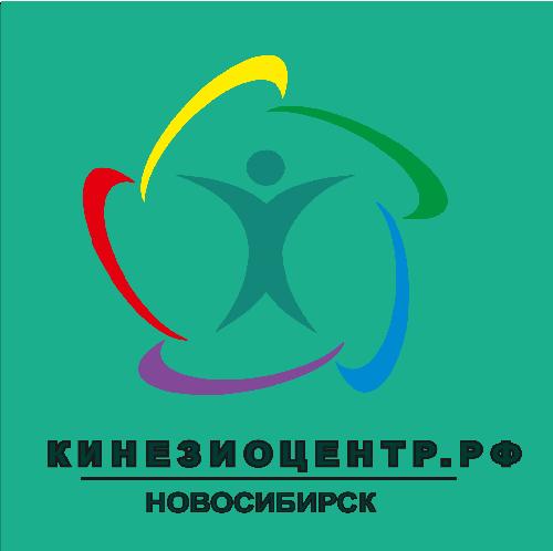 Кинезиоцентр Новосибирск